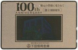 JAPAN I-751 Magnetic NTT [110-401234] - Used - Japan