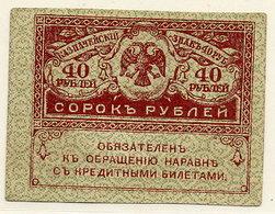 RUSSIA (Provisional Government) 1917 40 Rub.  UNC P39 - Russie