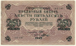 RUSSIA (Provisional Government) 1917 250 Rub. (Shipov/Shagin) VF  P36 - Russia