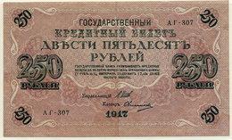 RUSSIA (Provisional Government) 1917 250 Rub. (Shipov/Ovchinnikov) VF  P36 - Russia