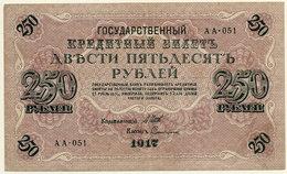 RUSSIA (Provisional Government) 1917 250 Rub.(Shipov/Schmidt)  XF  P36 - Russia