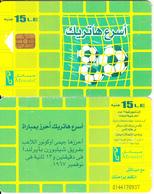 EGYPT - Football/3 Balls, Menatel Telecard L.E.15, CN : 0144(large), Chip Incard 4, Used - Egypt