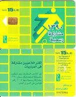 EGYPT - Football/Player, Menatel Telecard 15 L.E., CN : 0143(small), Chip Incard 4, Used - Egypt
