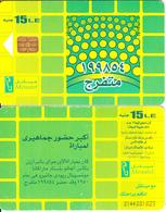 EGYPT - Football/Crowd Of People, Menatel Telecard L.E.15, CN : 0144(large), Chip Incard 4, Used - Egypt