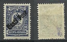 ESTLAND ESTONIA Estonie 1919 Reval Tallinn Local Eesti Post 10 K. Signed P. Tomson Etc - Estland