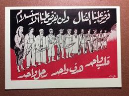 RARE Vintage USSR Russian Postcard 1959 Soviet Propaganda FREEDOM Arab Republic Port Said Defense Warriors. Artist IZAT - Port Said