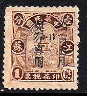 1926 丙寅七月-甲-獎券專用 = Bingy July - A – Lottery DAMAGED (f74) - China
