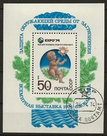 Russie 1974 N° Y&T :  BL. 94  Obl. - 1923-1991 USSR
