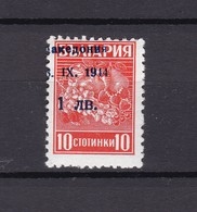 """Mazedonien - 1944 - Michel Nr. 1 IV - Erste """"4"""" In """"1944"""" Offen  - Postfrisch - 130 Euro - Besetzungen 1938-45"""
