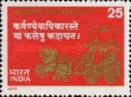 USED STAMPS India - Bhagawadgeeta (Divine Song Of India) Com -  1978 - India