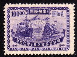 CHINA 1947 ** Schiff & Eisenbahn / 50 Jahre Postverwaltung - MNH - Schiffe