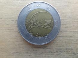 Taiwan  50  Yuan  1996  Y556 - Taiwan