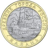 Russia. Coin. 10 Rubles. 2005. From Circulation. Bimetal Ancient Cities Of Russia. Kazan - Russie