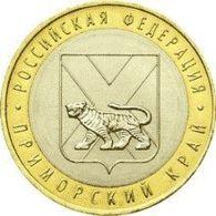Russia. Coin. 10 Rubles. 2006. From Circulation. Bimetal RF. Primorsky Krai - Russia