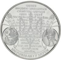 Ukraine. Coin. 5 Hryvnia. 2019. UNC.100 Years Of The Act Of Reunification (Zluka) -the Conquest Of Ukrainian Lands - Ukraine