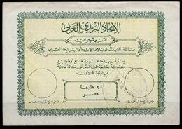 EGYPT EGYPTE  Type I  20 Mil. Arab Postal Union Reply Coupon Reponse Antwortschein O CAIRO 4.1.60  Watermark Position 8 - Ägypten