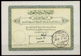 EGYPT EGYPTE  Type I  30/20 Mil. Arab Postal Union Reply Coupon Reponse Antwortschein O CAIRO 24.5.x3  Watermark Pos. 7 - Ägypten