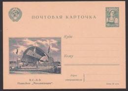 Potschtowaja Kartotschka, Pavillion Mechanisierung Zur B. C. - X. B. Ausstellungshalle Ungebraucht, UdSSR, Sowjetunion - 1923-1991 URSS