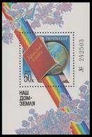 RUSSIA 1986 Block MNH ** VF Mi 5640 Bl 188 RED BOOK SAFE NATURE NATUR Bird Oiseaux Butterfly Rainbow Earth  5692 Bl 191 - 1923-1991 USSR