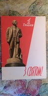 USSR PROPAGANDA  Double Postcard - 1st May -  LENIN Monument In Kiev - 1962 - Ukraine