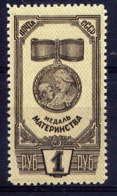 RUSSIE - 974** - MEDAILLE DE LA MATERNITE - 1923-1991 USSR