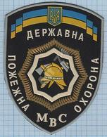 Ukraine / Patch, Abzeichen, Parche, Ecusson / Ministry Of Interior Fire Brigade Rescue Firemen POLICE. 1990s - Police & Gendarmerie