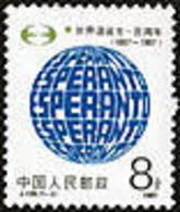 China 1987 J139 100th Anniv Of Birth Of Esperanto Stamp Globe - Geography