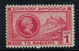 Grèce // Timbres 1927 Neufs ** No. Y&T 366 Centenaire De La Défense De L'Acropole - Grèce