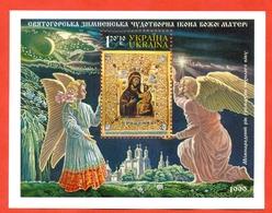 Ukraine 1999. Icon. Unused Block. - Religious