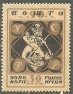 900 Ukraine 1923 Paysan Faux Peasant Scythe MH * Neuf CH (UKR-12) - Ukraine