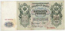 RUSSIA 1912  500 Rub. (Shipov/Ovchinnikov) VF P14b - Russia