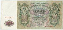 RUSSIA 1912 500 Rub. (Shipov/Gavrilov) XF P14b - Russie