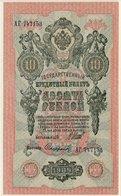 RUSSIA 1909  10 Rub. (Shipov/Sofronov) UNC  P11b - Russia