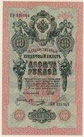 RUSSIA 1909  10 Rub. (Shipov/Ovchinnikov) UNC  P11b - Russia