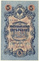 RUSSIA 1909  5 Rub. (Shipov/Feduleev) UNC  P10b - Russia