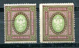 RUSSIE - Y&T 126* (dentelé 13 1/2) Et 126b** (dentelé 12 1/2) - 1857-1916 Empire