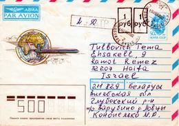 Belarus-Israel 1992 Provisional, Inflation Uprated USSR Postal Stationery Cover IV - Belarus