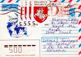 Belarus-Israel 1993 Provisional, Inflation Uprated USSR Postal Stationery Cover V - Belarus