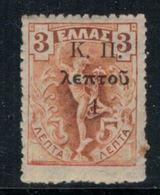 Grèce // Timbres 1917 Neufs ** No. Y&T Timbre De Prévoyance Sociale Type II - Grèce