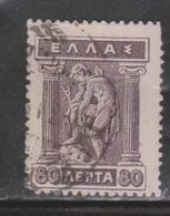 GREECE Scott # 225 Used - Greece