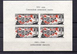 URSS 1947 * - 1923-1991 USSR