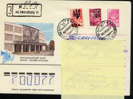 UKRAINE 1992, TERNOPOL TERNOPIL, LOCAL ISSUE Surcharge OVPT Sur URSS SU DEFINITIVES, 1 Enveloppe. Rter17 - Ukraine