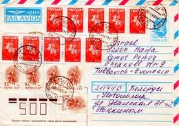 Belarus-Israel 1993 Provisional, Inflation Uprated USSR Postal Stationery Cover VI - Belarus