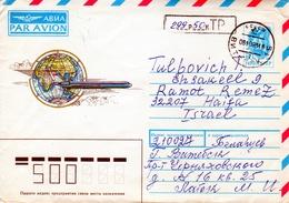 Belarus-Israel 1993 Provisional, Inflation Uprated USSR Postal Stationery Cover VIII - Belarus