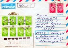 Belarus-Israel 1993 Provisional, Inflation Uprated USSR Postal Stationery Cover IX - Belarus