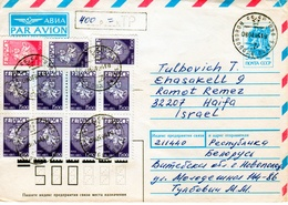 Belarus-Israel 1994 Provisional, Inflation Uprated USSR Postal Stationery Cover XI - Belarus