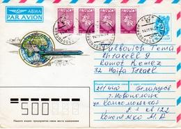 Belarus-Israel 1994 Provisional, Inflation Uprated USSR Postal Stationery Cover XII - Belarus