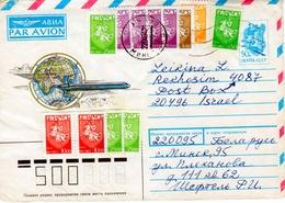 Belarus-Israel 1994 Provisional, Inflation Uprated USSR Postal Stationery Cover XIII - Belarus