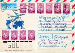 Belarus-Israel 1994 Provisional, Inflation Uprated USSR Postal Stationery Cover XIV - Belarus