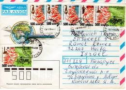 Belarus-Israel 1994 Provisional, Inflation Uprated USSR Postal Stationery Cover XVI - Bielorussia